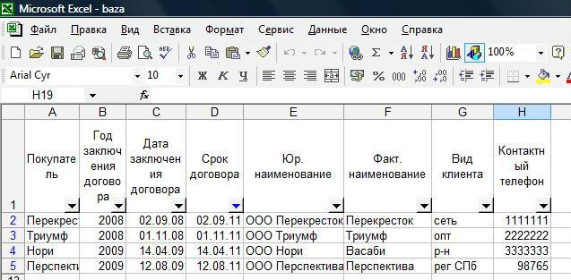 база данных в exel как сделать