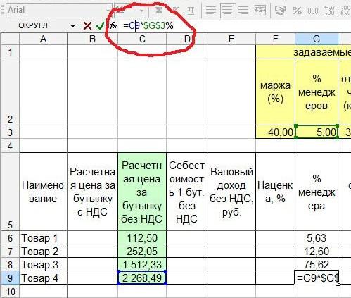 Как в excel сделать формулу в процентах в 989