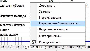 копирование данных из одного файла в другой excel