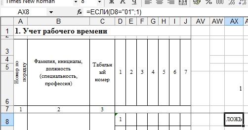 Мир MS Excel/Как скопировать